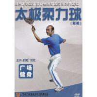 广场健身太极柔力球(DVD)