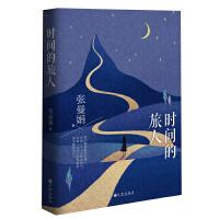 张曼娟旅行散文:时间的旅人