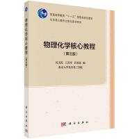 物理化学核心教程(第三版)