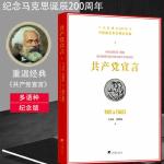 共产党宣言:多语种纪念版(团购电话4001066666转6 )