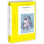 烟囱别墅之谜:阿加莎・克里斯蒂作品集84