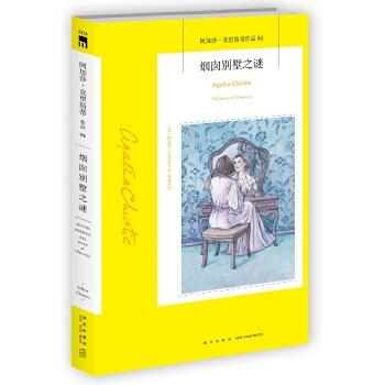 烟囱别墅之谜84(pdf+txt+epub+azw3+mobi电子书在线阅读下载)