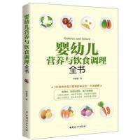 婴幼儿营养与饮食调理全书