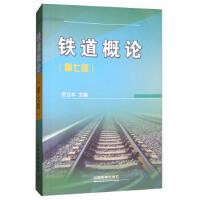 【二手书8成新】铁道概论(第七版 佟立本 中国铁道出版社