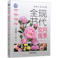 机械:现代月季・玫瑰全书――特性×栽培×图鉴×历史