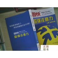 【二手旧书9成新】四快中小学生超强注意力 上册 指导手册.