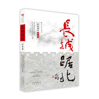 长城踞北.怀柔卷(北京长城文化带丛书)