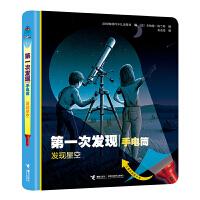 第一次发现丛书手电筒系列・神奇的自然 发现星空