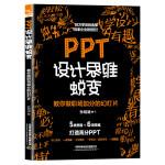 PPT设计思维蜕变:教你做职场加分的幻灯片