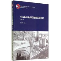 SketchUp建筑建模详解教程(第2版建筑数字技术系列教材