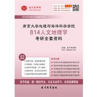 2019年南京大学地理与海洋科学学院814人文地理学考研全套资料/814 南京大学 地理与海洋科学学院/814 人文地