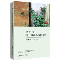 【二手旧书9成新】世界上的每一朵玫瑰花都有刺(轻经典系列) (德)叔本华 9787569901320 北京时代华文书局