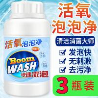 活氧泡泡净东圈门发泡疏通清洁剂洗厕所马桶活氧泡泡净去污粉多功能洗衣机槽