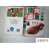 【旧书8成新】健康饮食1---烧烤 卤熏 干货海味大全 (精装)