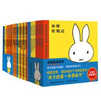 米菲经典绘本合辑(全30册)