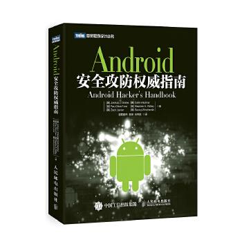Android安全攻防权威指南 Android安全书 专注于阐述设备root 逆向工程 漏洞研究和软件漏洞利用等技术细节