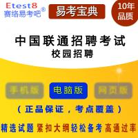 2018年中国联通校园招聘考试易考宝典软件非考试教材用书模拟试卷章节练习考试题库新大纲考试指南