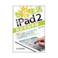 【二手书8成新】玩乐生活iPad 2完全掌握手册 爱乐派著 人民邮电出版社