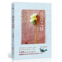 【二手旧书8成新】应许之日(辛夷坞小说) 辛夷坞 9787550009776 百花洲文艺出版社