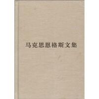 (普及本)马克思恩格斯文集(第五卷)