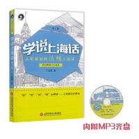 【新版】学说上海话(第二版)