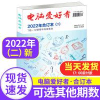 电脑爱好者2021年合订本(二)7期-12期 杂志精华内容集合微型计算机IT程序技术diy攒机爱好者初级入门学习书202