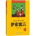 ZJ-伊索寓言9787506474665[古希腊] 伊索,易尚,李会影 ,谈凯丽 绘中国纺织出版社