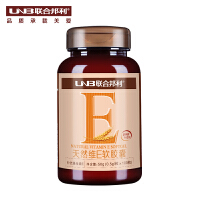联合邦利天然维生素E软胶囊100粒 赠维生素C咀嚼片30片*1瓶