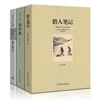 【现货】湘行散记 镜花缘 猎人笔记  中学生语文推荐阅读套装 中国古典文学名著世界名著