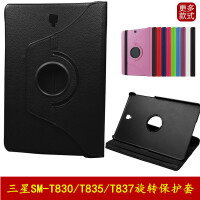20190721061006335三星Galaxy Tab S4保护套SM-T830/T835平板电脑皮套10.5寸旋