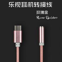 乐视2手机耳机转接线乐视pro3 X620转接头type-c转3.5 其他