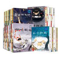 最美的中国经典神话故事(20册)+启蒙故事(10册)+成长故事(10册)【共40册】