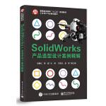 Solidworks产品造型设计案例精解