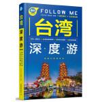 台湾深度游Follow Me
