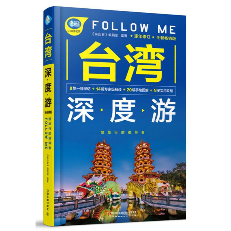 """台湾深度游Follow Me 去台湾的人多了,写台湾的书多了,但本书一定能带给你""""与众不同""""的旅行体验!"""