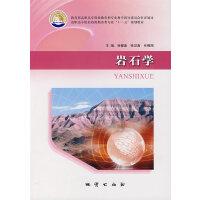 【旧书二手书8成新】岩石学 徐耀鉴 地质出版社 9787116053489