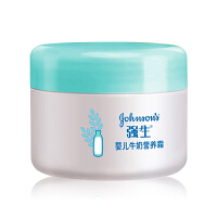 包邮强生婴儿牛奶营养霜25g保湿润肤宝宝儿童护肤面霜