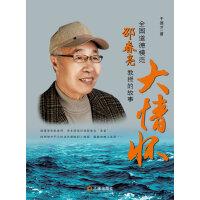 大情怀――全国道德模范邵春亮教授的故事