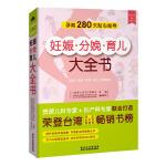 妊娠分娩育儿大全书(科学孕育宝宝的指导手册,婴幼儿生活保健的最佳顾问)