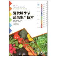 云南高原特色农业系列丛书:夏秋反季节蔬菜生产技术