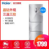 Haier海尔 BCD-216SDEGU1 216升三门冰箱 智能远控 大冷动力