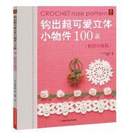 钩出超可爱立体小物件100款 情迷玫瑰篇