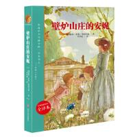 红发安妮系列:壁炉山庄的安妮(塑封) [加] 露西・莫德・蒙格玛丽,李华彪 9787541152245