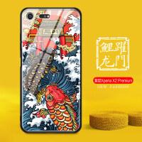 索尼XZ Premium玻璃手机壳软硅胶索尼XZP手机套国潮中国风全包边
