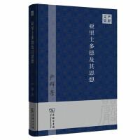 亚里士多德及其思想(严群文集)(精装)
