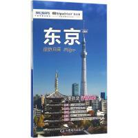 东京旅游地图 赵娟 责任编辑