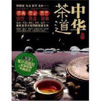 中华茶道 乌龙龙井铁观音普洱4dvd 4CD 高清现货 茶艺品茶必备