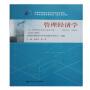 【正版】自考教材 2018年版 02628 管理经济学 陈建萍 杨勇 中国人民大学出版社