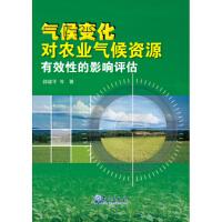 【正版二手书9成新左右】气候变化对农业气候资源有效性的影响评估 郭建平 等 气象出版社