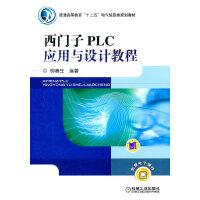 【旧书二手书8新正版】 西门子PLC应用与设计教程 柳春生著 机械工业出版社 9787111